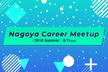 Nagoya Career Meetup 2018夏