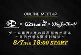 -CyberConnect2 × G2 Studios × WonderPlanet- MEETUP