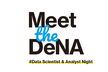 【増枠!】Meet the DeNA #Data Scientist/Analyst Night