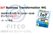 <2020/9/23開催>IoT Business Transformation WG #1