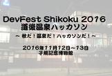 #DevFest Shikoku 2016 - 道後温泉ハッカソン