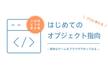 【京都開催】はじめてのオブジェクト指向プログラミング ~簡単なゲームをブラウザで作ってみよう~