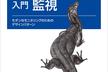 入門監視オンライン読書会(1)