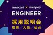mercari ✕ merpay Engineer中途採用説明会 @大阪
