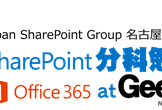 第7回 JPSPS SharePoint/Office365名古屋分科勉強会 at GeekBar