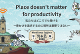 Place doesn't matter for productivity