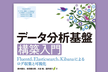 【福岡中継】データ分析基盤構築入門 - pixiv Night #06