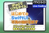 はじめてのSwiftUI・写真の選択を試す