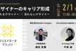 【LT会】売れるデザイナー×売れないデザイナー