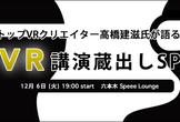 【VR講演蔵出しSP】トップVRクリエイター高橋建滋氏が語る