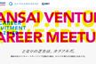 [大阪開催]関西有力ベンチャー・スタートアップ4社のトップセールスが考える、営業のキャリアの築き方