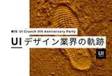 UI Crunch 5th Anniversary Party - UIデザイン業界の軌跡 -