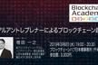 シリアルアントレプレナーによるブロックチェーン起業塾