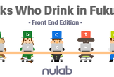 Geeks Who Drink in Fukuoka -Front End Edition 2-
