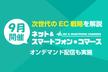 ネット&スマートフォン・コマース2020