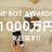 【LINE社協賛】LINE BOT AWARDSで1000万円を目指そう!!ハッカソン