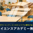 【11月27日(火)】広尾で開催!データサイエンスアカデミー無料説明会