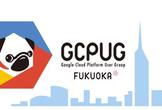 GCPUG Fukuoka テーマ不定のごった煮会