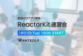 実践 iOSアプリ開発 - ReactorKitを利用した設計手法 速習会@Wantedly
