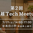 上越 TechMeetup #2