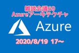 雑談会議69 Azureアーキテクチャ8