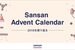 Sansan Advent Calendar - 2018年を振り返る -