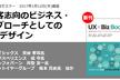 顧客志向のビジネス・アプローチとしてのUXデザイン出版記念セミナー~書籍持参で無料/立食交流会付~