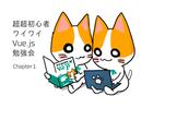 【Chapter1】超超初心者ワイワイVue.js勉強会