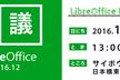 LibreOffice Kaigi 2016.12