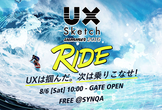 """RIDE"" UX Sketch SUMMER 2016"