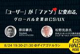 ※増枠※「ユーザー」が「ファン」に変わる。グローバル企業のCS/UX - CS HACK #06