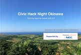 Civic Hack Night Okinawa Vol.13