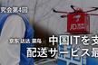中国(China)IT互联网研究会#4「中国ITを支える配送サービス最前線」