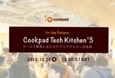 Cookpad Tech Kitchen #3 ~サービス開発におけるアプリデザイナーの役割~