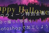 【学生限定】ハロウィーン特別企画!自分で撮った写真をPhotoshopで加工しよう