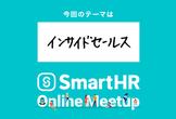 SmartHR Online Meetup【インサイドセールス】