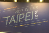 「Talk UX2017 in 台北」報告LT at UX Milk