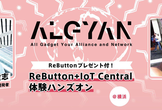 ReButtonプレゼント付!ReButton+IoT Central体験ハンズオン@横浜