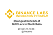 Binance Labs Incubation Program 説明会