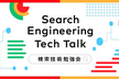 Search Engineering Tech Talk #1