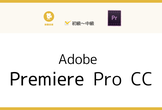 【1day】Adobe Premiere Pro CC/Basic