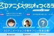 【満席御礼】「3Dアニメスタジオをつくろう!」Powered By Azure