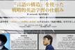@wework みなとみらい  『言語の構造』を学んで 英語学習を『終わらせる』! 11/21(木)