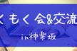 現在7名 もくもく会&交流会 in 神楽坂