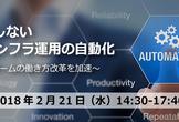 失敗しないITインフラ運用の自動化~運用チームの働き方改革を加速~