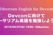 【Ethereum English for Devcon】Devconに向けてイーサリアム英語を勉強