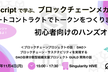 JavaScriptでブロックチェーンのプログラミング!大阪
