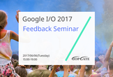 Google I/O 2017 フィードバックセミナー