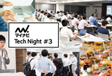 【WebエンジニアMeetup】マイナビ Tech Night #3