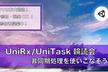 【Unity】UniRx/UniTask本 輪読会